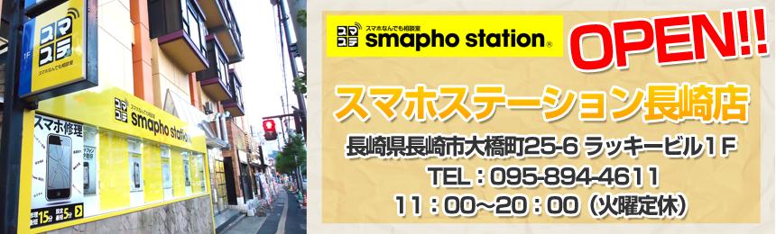 スマホステーション長崎店OPEN!