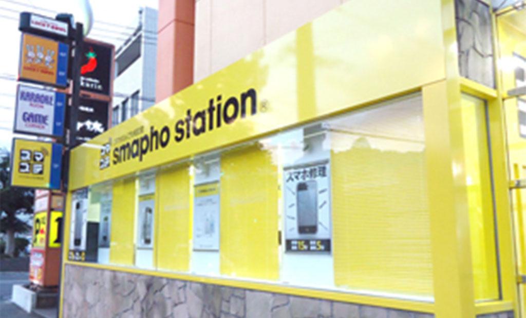 スマホステーション長崎店