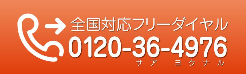 スマホ修理のフリーダイヤル0120-36-4976