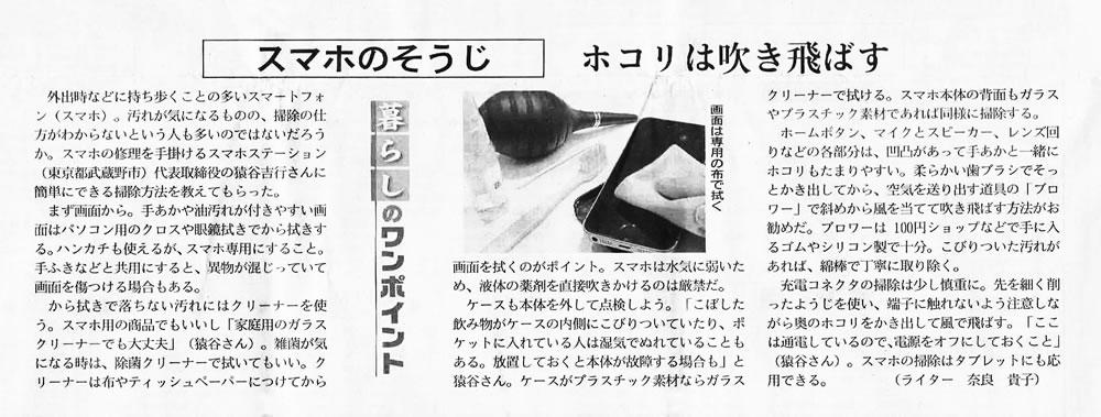日本経済新聞 スマホのお掃除