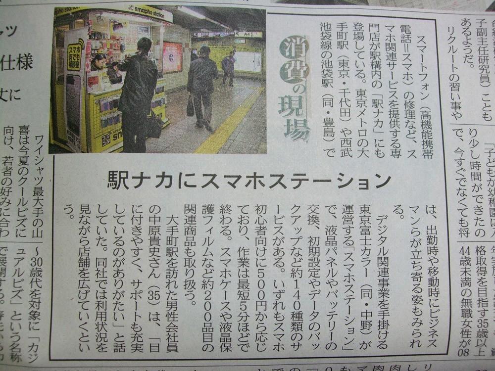 日経新聞 エキナカにスマホステーション