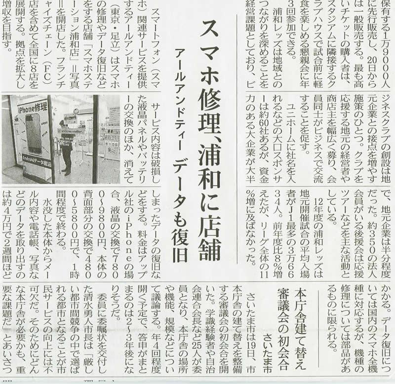 日経新聞埼玉版 スマホステーション浦和店