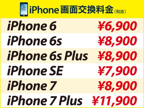 iPhone液晶画面修理料金
