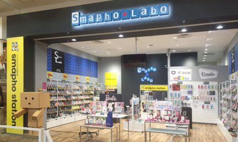 スマホステーション-ユニモ千原台店