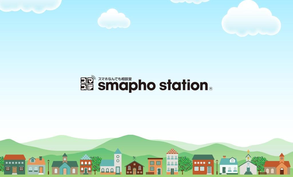 スマホステーション-店舗写真