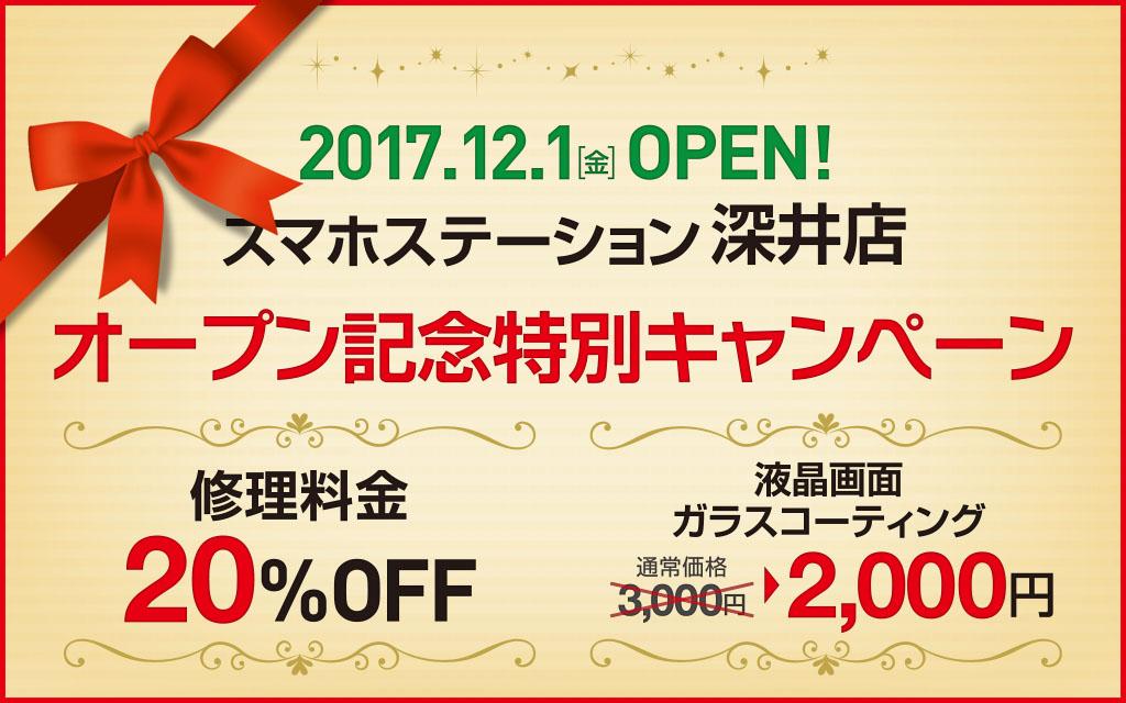 スマホステーション深井店 オープンキャンペーン