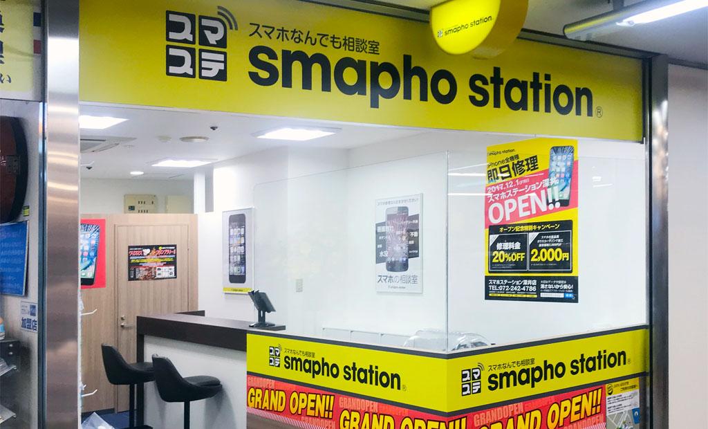 スマホステーション深井店