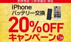 iPhoneバッテリー交換20%OFFキャンペーン中