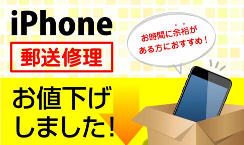 iPhone「郵送修理価格」お値下げしました!