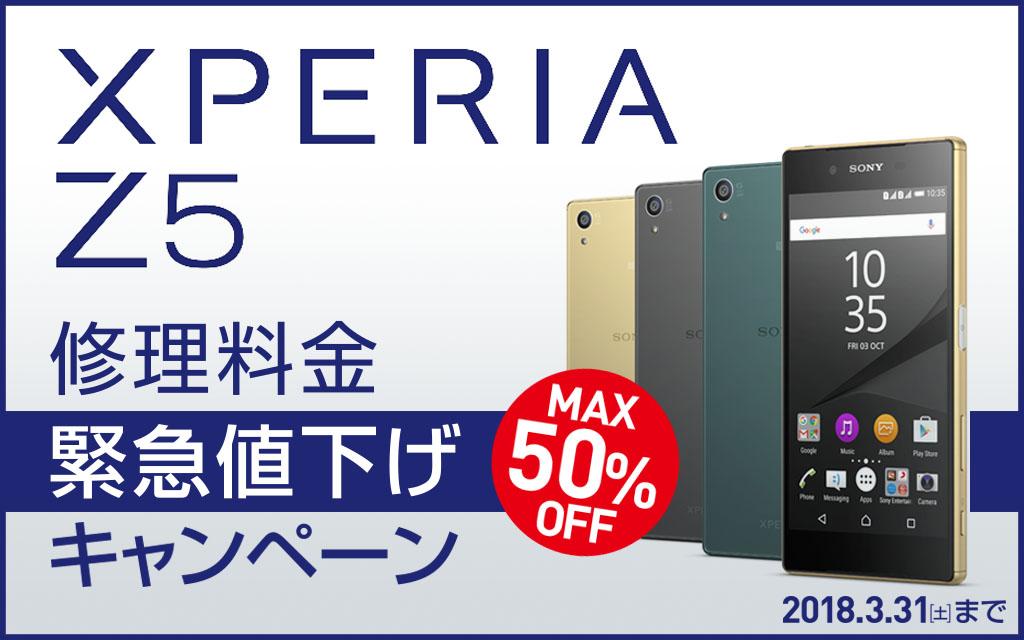 XperiaZ5修理料金値下げ(MAX50%)キャンペーン実施中!
