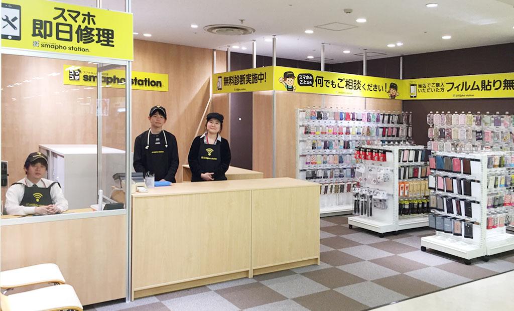スマホステーション イオン北浦和店 店舗写真