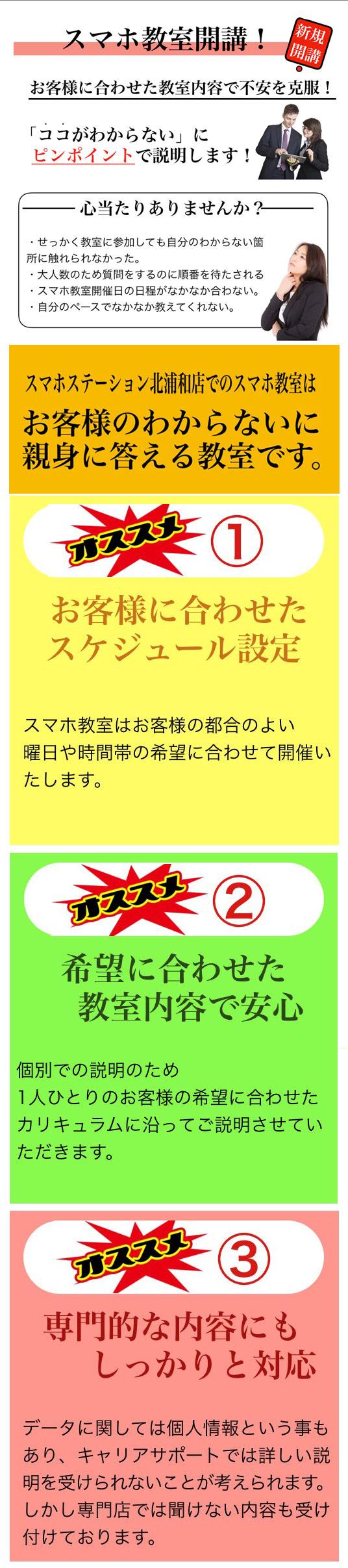 スマホ修理北浦和店-スマホ教室(スマホ用)
