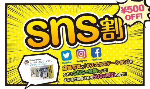 sns割 500円OFF!