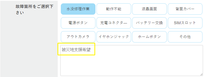 平成30年7月西日本豪雨の弊社水没修理無料修理支援申込方法