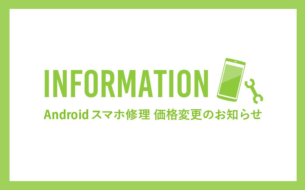 Androidスマホ修理価格 定期変更のご案内