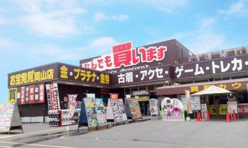 スマホステーション お宝発見岡山店 店舗写真