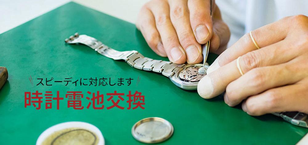 時計電池交換(PC用)
