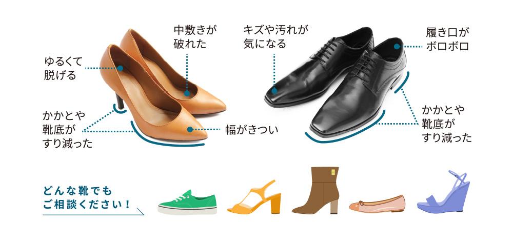 靴修理(PC用)