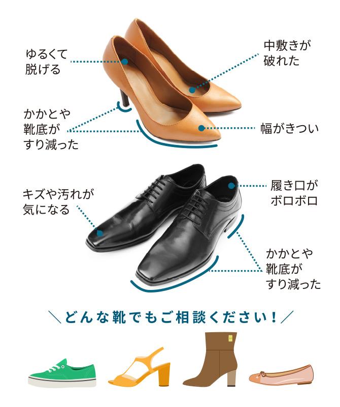 靴修理(スマホ用)
