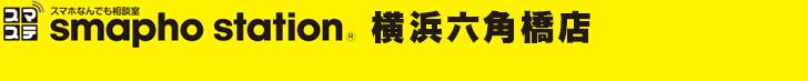 スマホステーション 横浜六角橋店